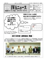 I WAニュース6月号2014 (2)_docx