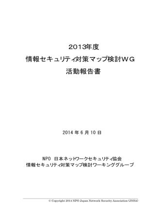 2013年度 情報セキュリティ対策マップ検討WG 活動報告書