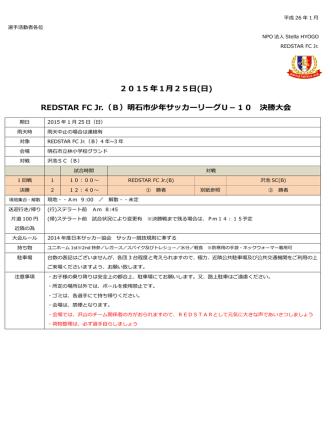 2015 年1月25日(日) REDSTAR FC Jr.(B)明石市少年サッカーリーグ