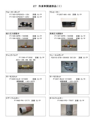 27 冷凍車関連部品(Ⅰ)