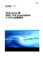 x64 Linux版 SAS 9.4 Foundation システム必要条件