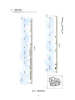 (仮称)つくば市総合運動公園基本計画(案) P72-P100