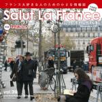 サリュ・ラ・フランス