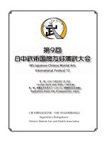 祝 第9回日中武術国際友好演武大会