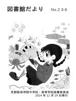 2014年12月号 [No.236]