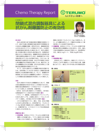 Chemo Therapy Report 閉鎖式混合調製器具による 抗がん剤