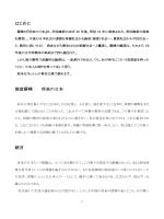 はじめに 徳富蘇峰 将来の日本 緒言