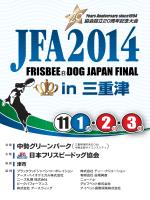 FRISBEEDOG JAPAN FINAL