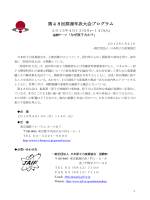 第48回原産年次大会プログラム - 一般社団法人 日本原子力産業協会