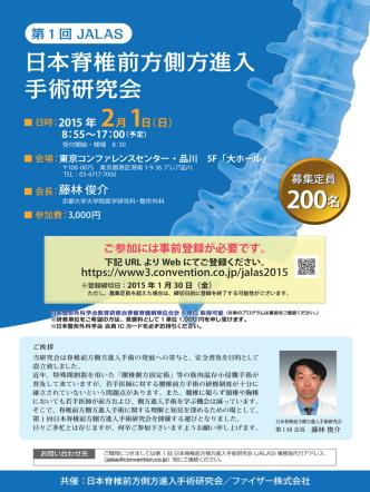 200名 200名 - 日本脊椎前方側方進入手術研究会