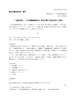 厚生労働省記者会 御中 「一般社団法人 日本介護事業連合会」発足