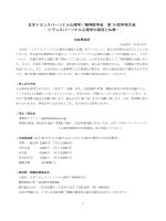 大会プログラム・抄録集はこちら(PDF)