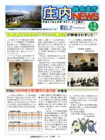 27年2月号 - 山形県ホームページ