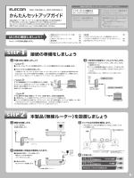 2.かんたんセットアップガイド [PDF形式]