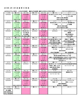 2015年 2月-3月 度 練 習 日 程 表 印日はグランド使用 印は午前練習