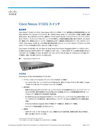 Cisco Nexus 3132Q スイッチ データ シート