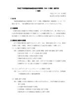 平成27年度福島県地域創生総合支援事業(サポート事業)採択方針