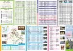 観光・生活情報マップ