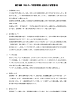 第39回 コカ・コーラ杯争奪戦・連絡及び留意事項