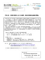 第8回 四国の港湾における地震・津波対策検討会議の開催