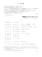 新体制について - 株式会社シマブンコーポレーション;pdf