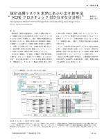 """XCN(クロスチェック付きなぜなぜ分析)""(PDF:113KB);pdf"