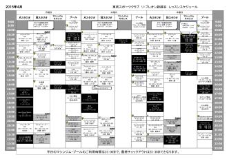 2015年4月 - 東武スポーツ;pdf