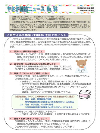 56号(PDF:323KB)