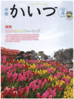 市報かいづ4月号