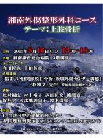 湘南外傷整形外科コース - 湘南・札幌外傷整形外科研究所
