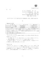 ホリデイスポーツクラブ及びABホテル新規出店(予定)に関する