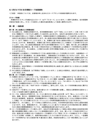 AJ・JCB/AJ・VISA/全日信販カード会員規約 第一章 一般条項