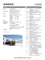 株式会社技研施工 企業情報 710KB