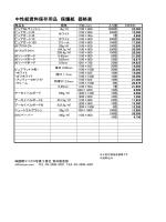中性紙保護紙価格表はこちら