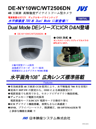 DE-NY10WC/WT2506DN 48