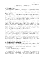 構造設計特記仕様および標準図の解説 1. 本仕様の改訂について 2. 本