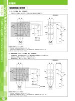 結線例/資料1 A098~A104(PDF