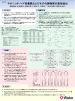 ネオニコチノイド系農薬およびその代謝物質の固相抽出