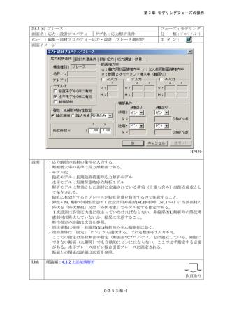 3.05.3(06) ブレース(応力設計)