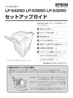 LP-S4250 LP-S3550 LP-S3250