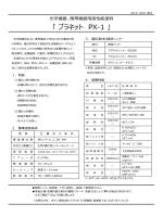 プラネットPX-1 カタログ