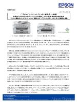 ビジネスインクジェットプリンター新商品 8 機種