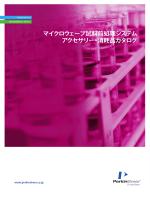 マイクロウェーブ試料前処理システム - 株式会社パーキンエルマージャパン