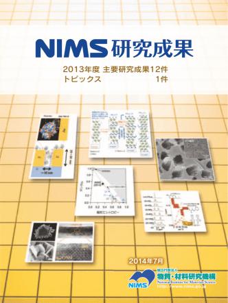2013年度版 - 物質・材料研究機構