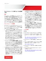 Oracle Solaris 11.2に関するよくある質問(FAQ)