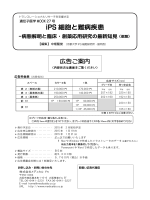 iPS 細胞と難病疾患