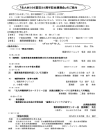 「北九州CDE認定20周年記念講演会」のご案内