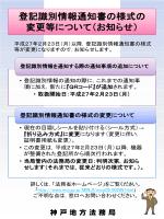 登記識別情報通知書の様式の変更について(お知らせ) - 法務局