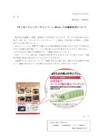 「ほくほくウィンターキャンペーン 2014」の当選者決定について
