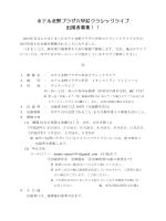 ホテル北野プラザ六甲荘クラシックライブ 出演者募集!!